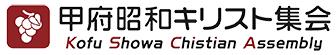 logo_kofushowa_55-336